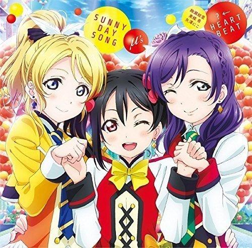 劇場版『ラブライブ!The School Idol Movie』挿入歌 「SUNNY DAY SONG/?←HEARTBEAT」の詳細を見る
