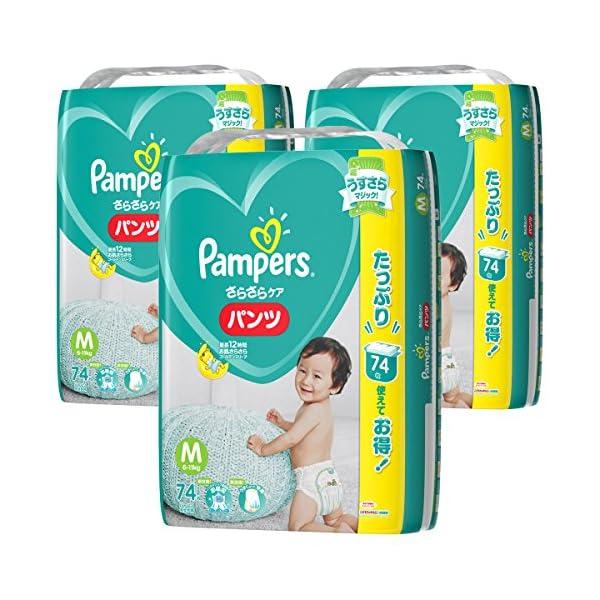 【ケース販売】 パンパース パンツ M(6~11...の商品画像