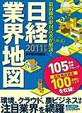 日経業界地図 2011年版