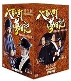 八百八町夢日記(20枚組)ボックスセット [DVD]