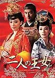二人の王女 DVD-BOX1[DVD]
