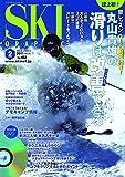 月刊スキーグラフィック2017年2月号 芸文社 4910153970272