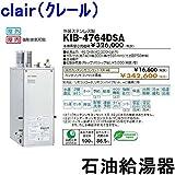 CHOFU (長府製作所) 石油給湯器 KIB-4764DSA KR-48 拡散排気筒付 【カンタンリモコン付】 強制追いだき水道直圧 オート