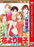 花より男子 カラー版 37 (マーガレットコミックスDIGITAL)