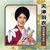 CD 天津羽衣 歌謡浪曲の世界 2 TFC-18012 【人気 おすすめ 通販パーク】