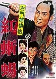 右門捕物帖 紅蜥蜴[DVD]