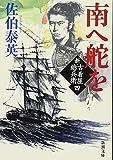 南へ舵を―新・古着屋総兵衛〈第4巻〉 (新潮文庫)