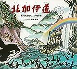 北加伊道: 松浦武四郎のエゾ地探検 (ポプラ社の絵本)