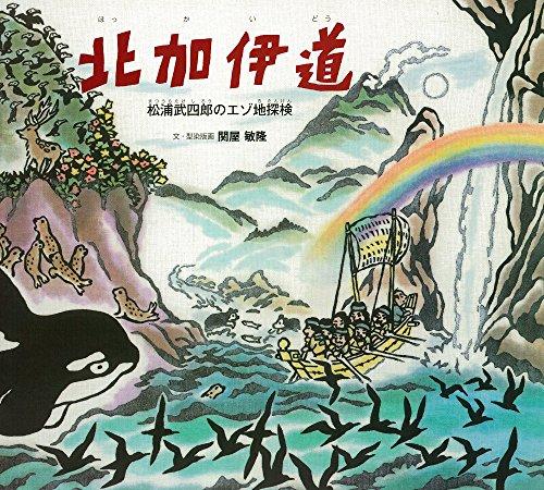 北加伊道: 松浦武四郎のエゾ地探検 (ポプラ社の絵本)の詳細を見る