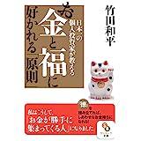 日本一の個人投資家が教えるお金と福に好かれる「原則」 (サンマーク文庫)