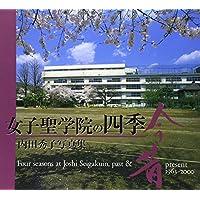 女子聖学院の四季―今・昔