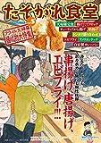 たそがれ食堂 vol.5 [雑誌] (バーズコミックス プラス)