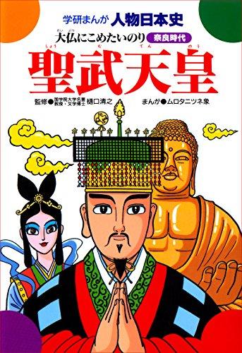 学研まんが人物日本史 聖武天皇 大仏にこめたいのり 【Kindle版】