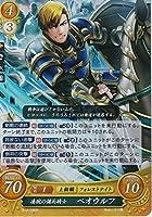 ファイヤーエンブレム0サイファ「荒れ狂う破濤」B12-085R 凄腕の傭兵騎士 ベオウルフ
