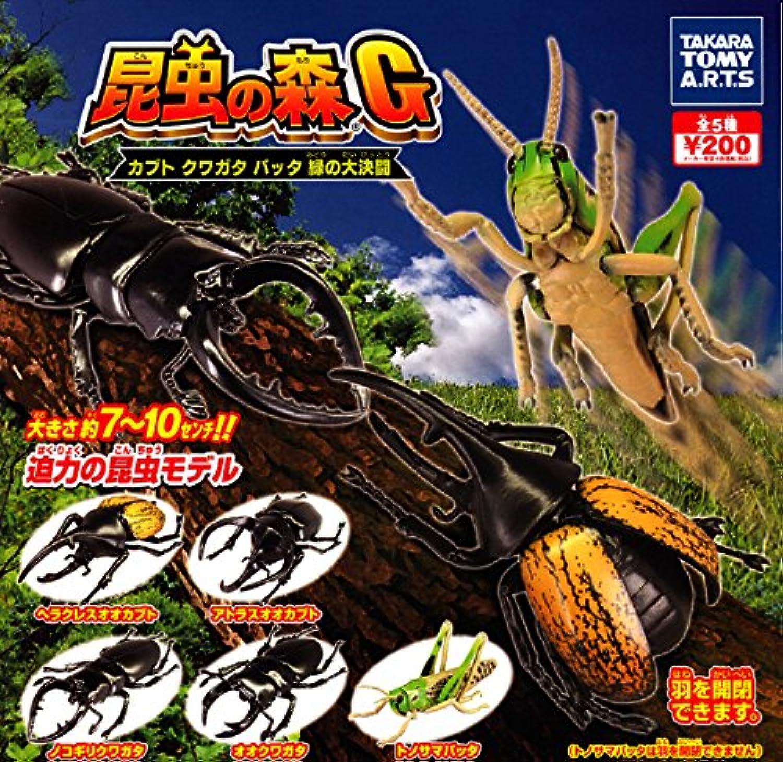 昆虫の森G カブト クワガタ バッタ 緑の大決闘 [全5種セット(フルコンプ)]
