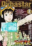 FNS地球特捜隊ダイバスター 月刊ダイバスター 2月号 [DVD]