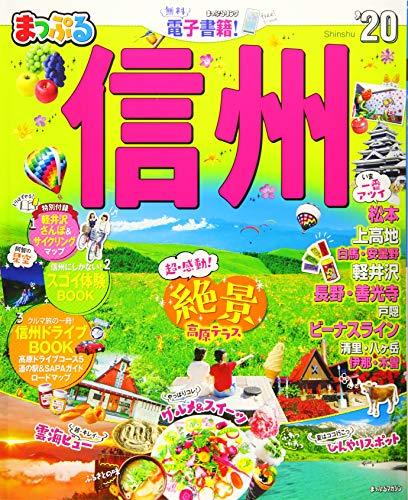 まっぷる 信州'20 (マップルマガジン 甲信越 4)