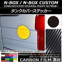 AP タンクカバーステッカー カーボン調 ホンダ N-BOX/N-BOXカスタム JF3/JF4 2017年09月~ レッド AP-CF2850-RD