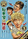 松本家の休日5