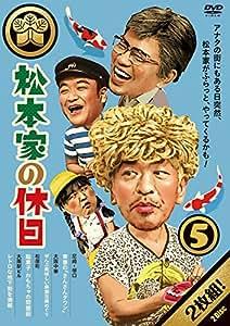 【早期購入特典あり】松本家の休日5(クリアファイル付) [DVD]