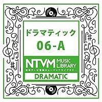 日本テレビ音楽 ミュージックライブラリー~ドラマティック06-A
