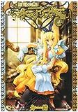 鍵姫物語永久アリス輪舞曲 / 介錯 のシリーズ情報を見る