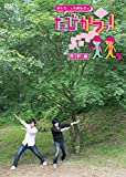 DVD 遊佐浩二&佐藤拓也の「たびかつっ!」 ~長野編~[DVD]