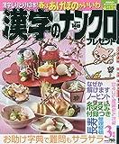 漢字のナンクロプレゼント 2020年 03 月号 [雑誌]