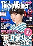 週刊 東京ウォーカー+ No.16 (2016年7月13日発行)<週刊 東京ウォーカー+> [雑誌] (Walker)