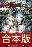 【合本版】代償のギルタオン 全3巻 (スーパーダッシュ文庫)