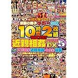 10時間2枚組ROCKET近親相姦作品集DX5 [DVD]