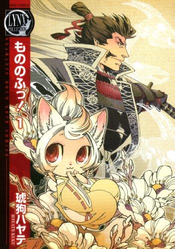 もののふっ! (1) (バーズコミックス リンクスコレクション)の詳細を見る