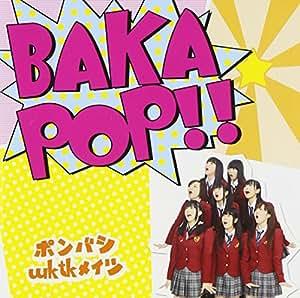 BAKA POP!!
