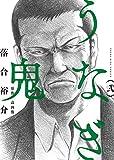 うなぎ鬼 (2) (ヤングキングコミックス)
