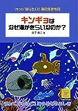 恒星社厚生閣 金子豊二 キンギョはなぜ海がきらいなのか? (もっと知りたい!海の生きものシリーズ)の画像