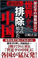 宮崎 正弘 (著)(4)新品: ¥ 1,080ポイント:33pt (3%)11点の新品/中古品を見る:¥ 800より