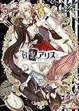 白と黒のアリス 公式ビジュアルファンブック (B's-LOG COLLECTION)