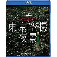 シンフォレストBlu-ray 東京空撮夜景 TOKYO Bird's-eye Night View