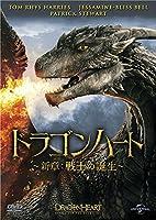 ドラゴンハート ~新章:戦士の誕生~ [DVD]