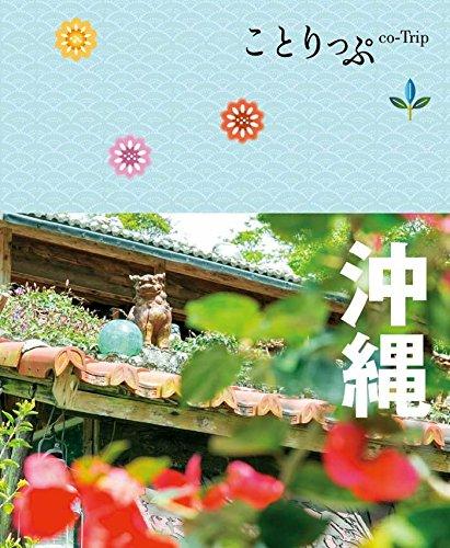 ことりっぷ 沖縄 (旅行ガイド)
