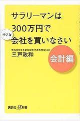 サラリーマンは300万円で小さな会社を買いなさい 会計編 (講談社+α新書) 新書