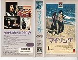 マイ・ソング [VHS]