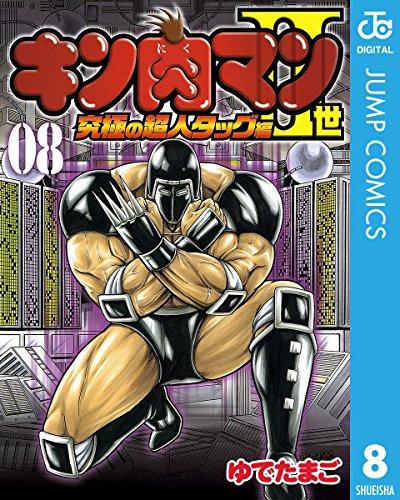 キン肉マンII世 究極の超人タッグ編 8 (ジャンプコミックスDIGITAL)