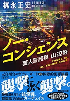 ノー・コンシェンス 要人警護員・山辺努 (祥伝社文庫)