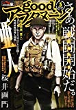 good!アフタヌーン 2017年 05 月号 [雑誌]: アフタヌーン 増刊