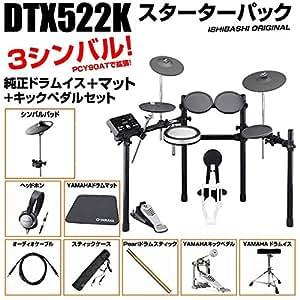 YAMAHA DTX522K 3シンバル拡張 オリジナルスターターパック