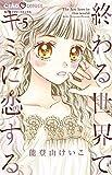 終わる世界でキミに恋する (5) (ちゃおコミックス)