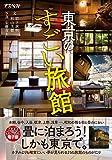 東京の、すごい旅館の表紙
