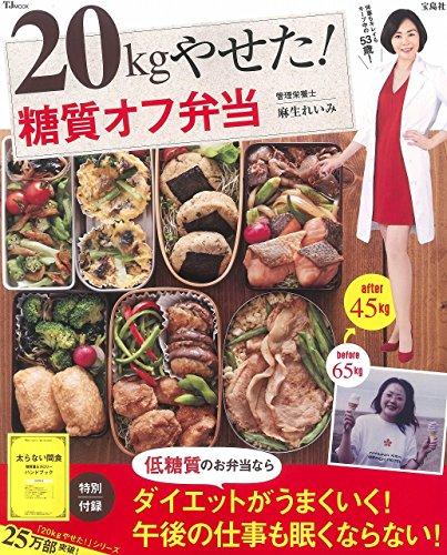20kgやせた! 糖質オフ弁当 (TJMOOK)