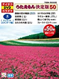 テイチクDVDカラオケ うたえもん決定版50(デュエット・スタンダード編)[DVD]